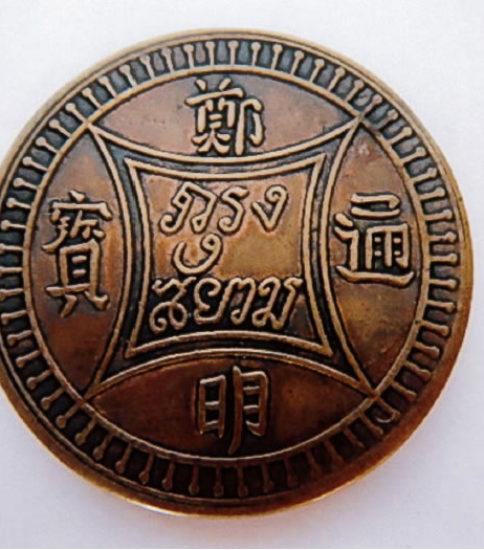鄭明通宝(1864)