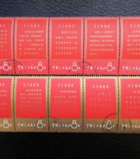 中国プレミア切手