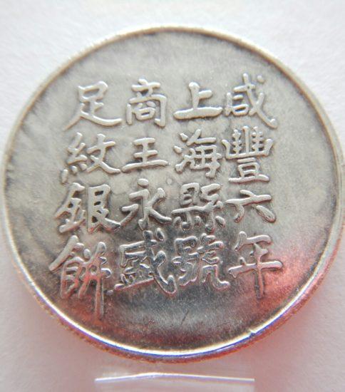 中国上海銀幣 壹両 感豊6年