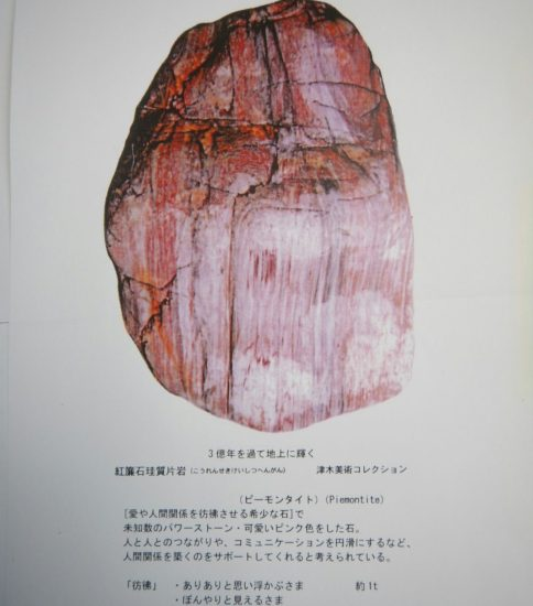 紅簾石珪質片岩(こうれんせきけいしつへんがん)(ピ一モンタイト)