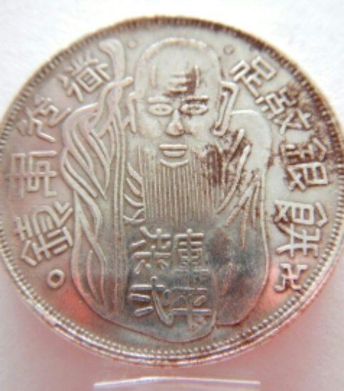 老公足紋銀餅 無年号(1873)