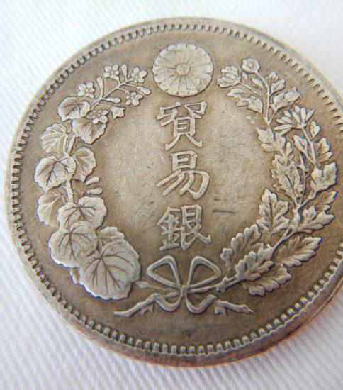 貿易銀 明治10年(1877)