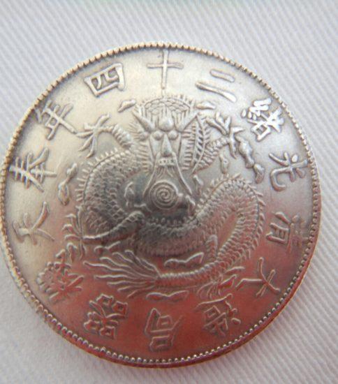 中国一圓 大清光緒ニ十四年(1898)奉天機器局造