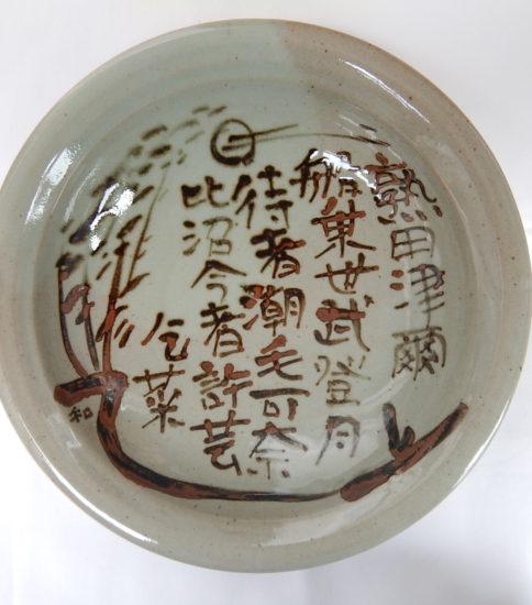 人間国宝・濱田庄司の深鉢